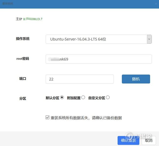 Megalayer香港服务器更换系统镜像方法 mey-2-2.jpg