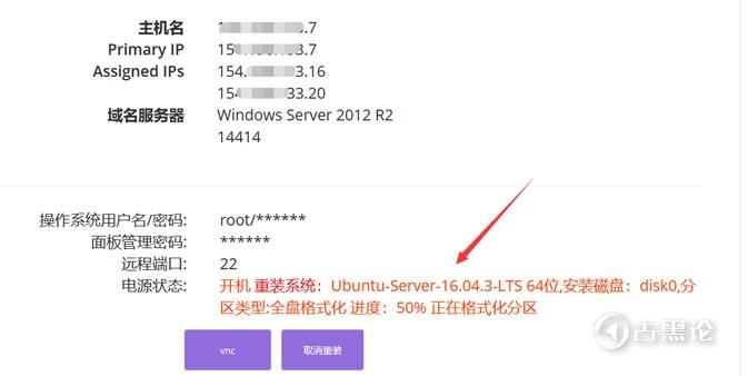 Megalayer香港服务器更换系统镜像方法 mey-2-3.jpg