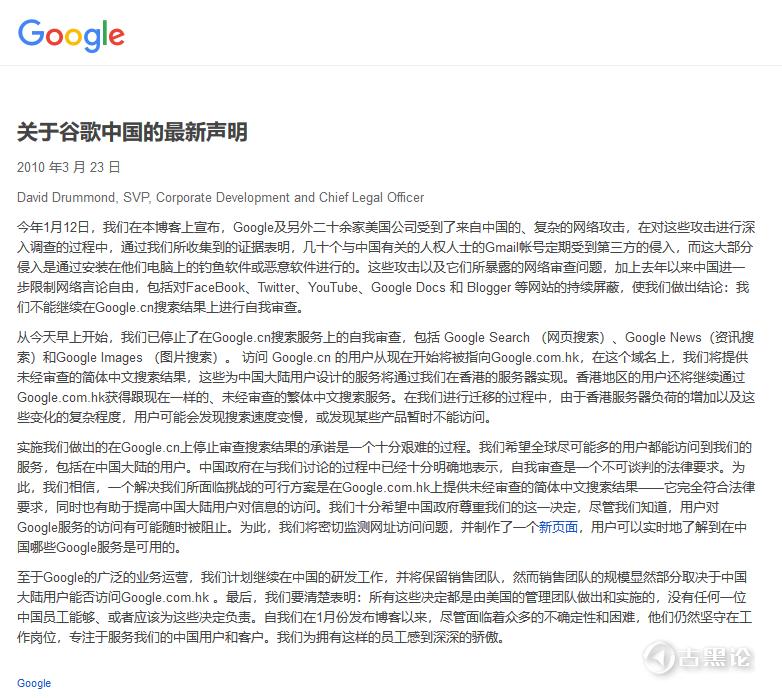 谷歌退出中国十周年 Image 1.png