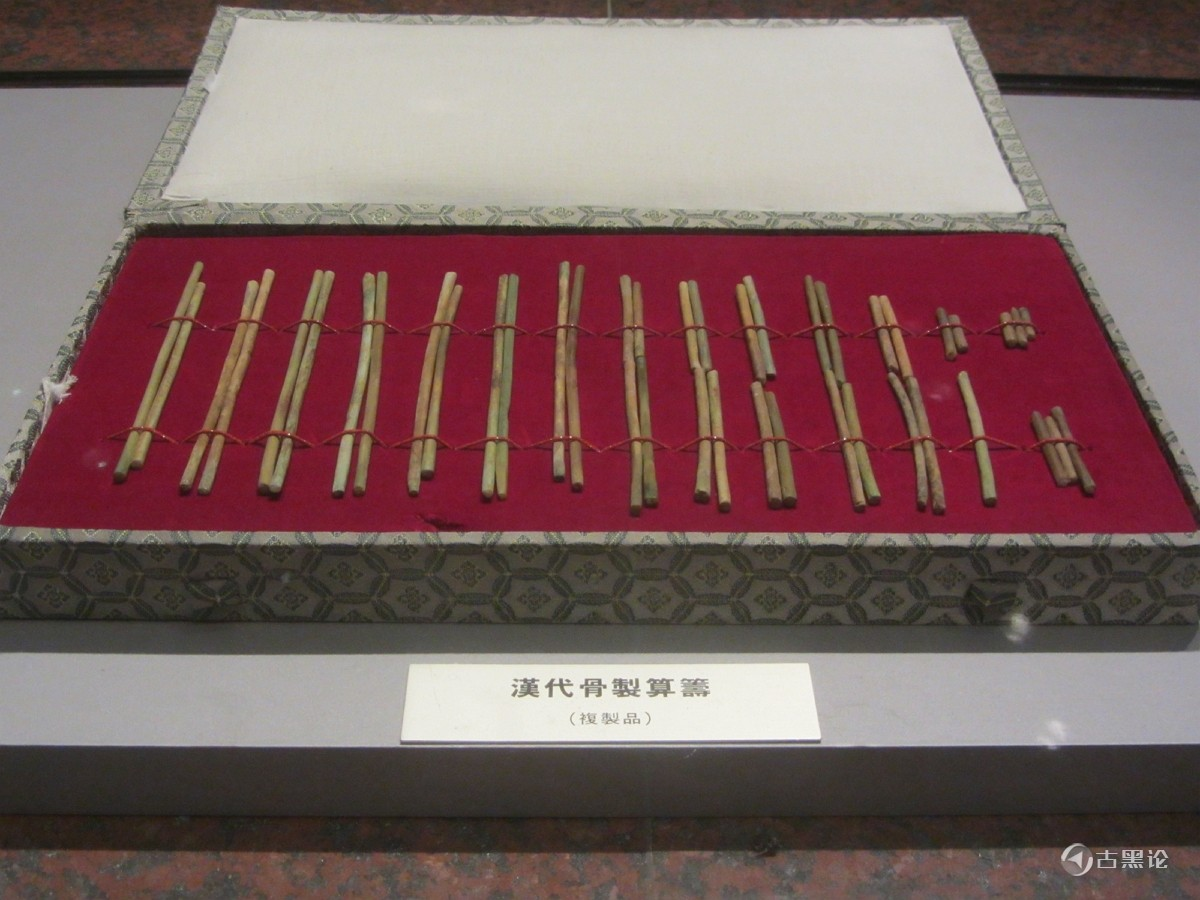 计算机原理(二进制) Replica_of_Han_Dynasty_Counting_rods_in_National_Museum_of_Natural_Science_in_Taiwan.jpg