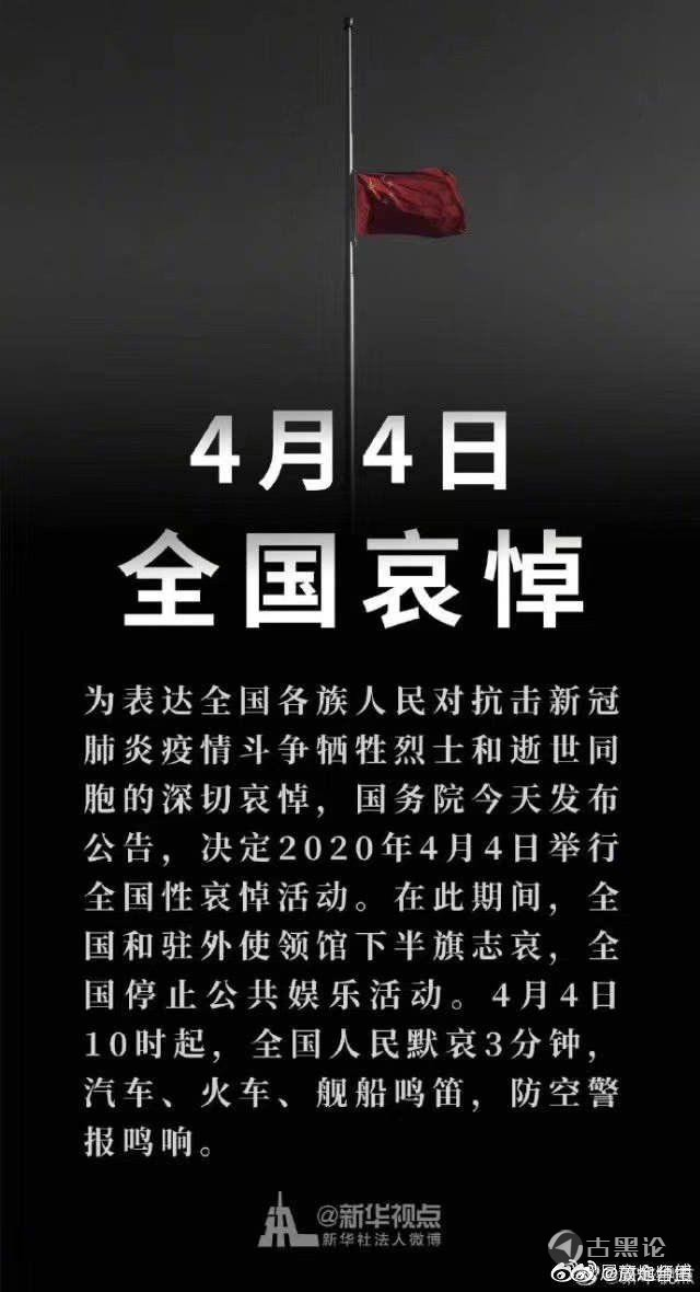 举国哀悼404 photo_2020-04-03_15-41-07.jpg