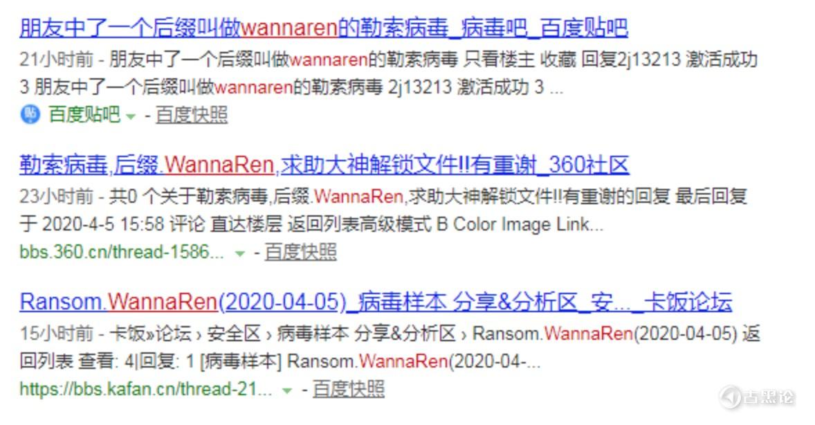 最怂的勒索病毒 WannaRen 2.jpg