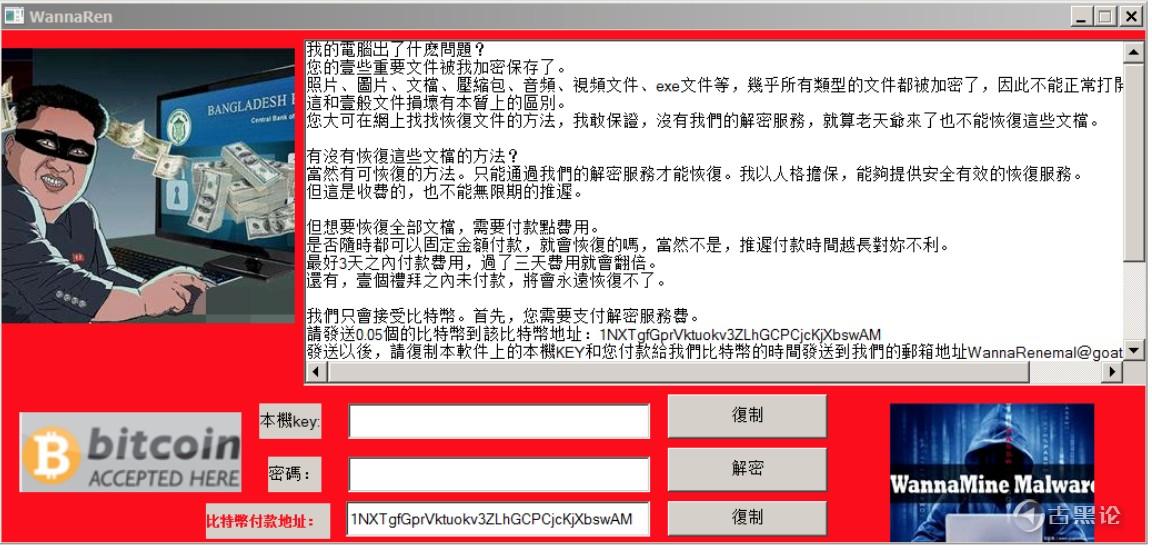最怂的勒索病毒 WannaRen 3.jpg