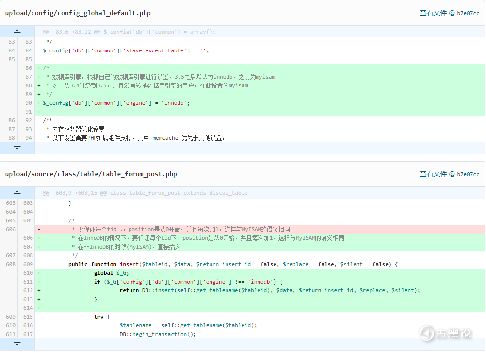 Discuz数据库引擎 MyISAM 转InnoDB 记录 TIM截图20200502114848.png