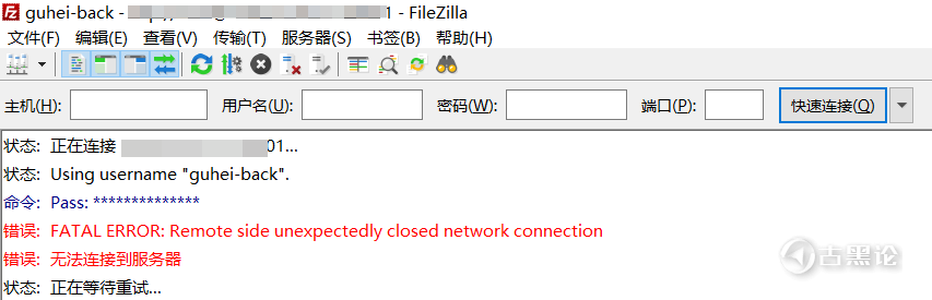 FileZilla Client Remote side unexpectedly closed network connection Image 1.png