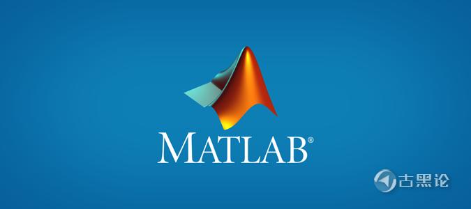 matlab被禁背后的真相 v2-0f41520a45795894001aac188aa99d2c_b.jpg.png