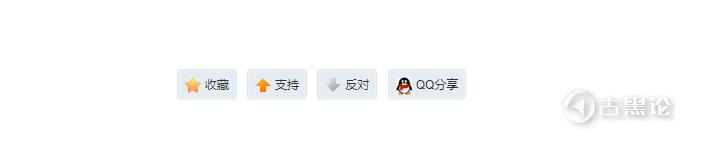 discuz 添加 QQ 分享按钮,分享出图【2020.3.1更新】 2.png