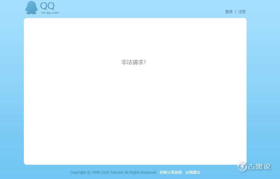discuz 添加 QQ 分享按钮,分享出图【2020.3.1更新】 1.png