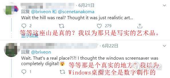 Windows XP默认壁纸的传说 24.png