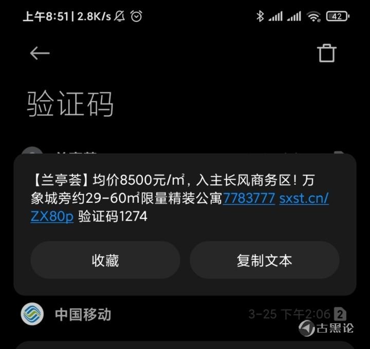 短信里面的退订 TD有用吗 13.jpg