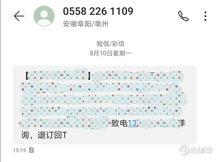 短信里面的退订 TD有用吗 7.jpg