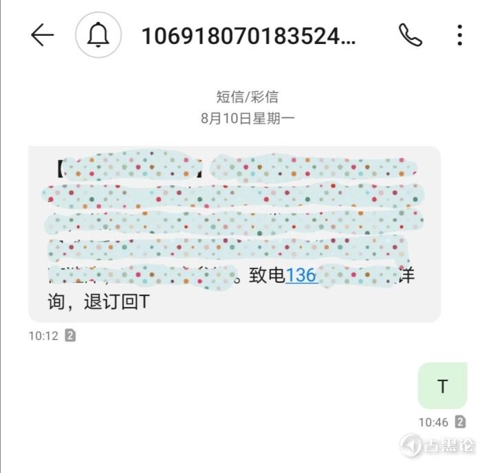 短信里面的退订 TD有用吗 3.jpg