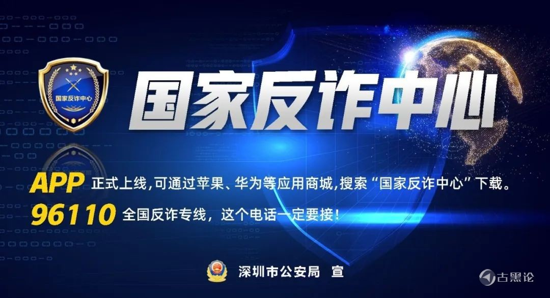 中国大力推广国家反诈中心APP 9de2-knaqvqn1848485.jpg