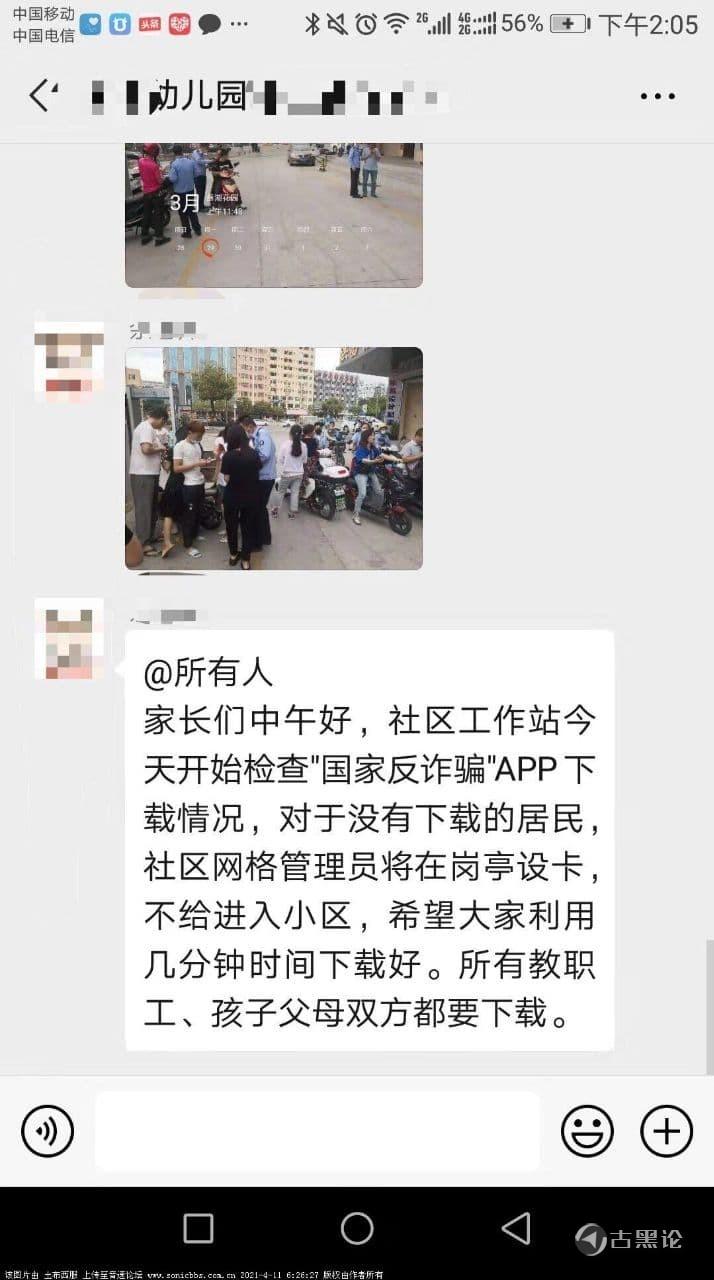 中国大力推广国家反诈中心APP photo_2021-04-14_23-47-25.jpg
